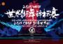 2019 WDSF世界街舞锦标赛、2019 CDSF街舞世界杯将在南京举办