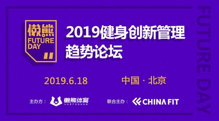 6月18日「健身创新管理趋势论坛」北京举办,报名从速   懒熊FutureDay