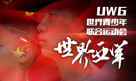 世界青少年联合运动会落幕,中国U12代表队连续两年夺得男篮亚军