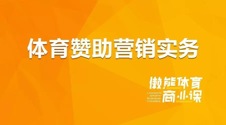 《体育赞助营销实务》-北京站