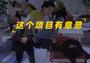 這個店只做拉伸卻能開160家,在中國復購率80%是為何?
