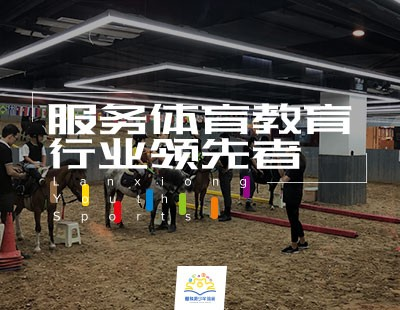 首家开进商场的马场,如何经营一年即盈利