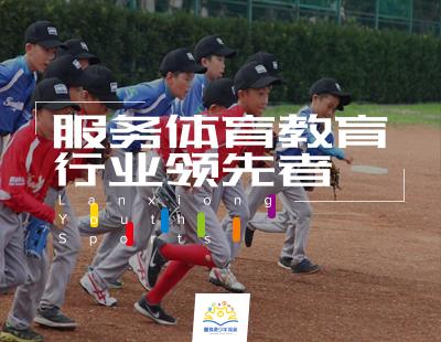 近六成家长把孩子健康放在首位,他们想要什么样的体育培训