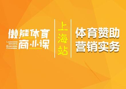 体育赞助营销实务——上海站