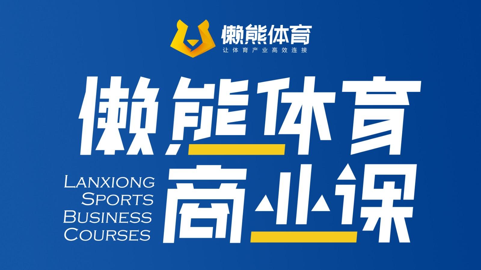 体育教育公司加速成长训练营<销售与业绩倍增>