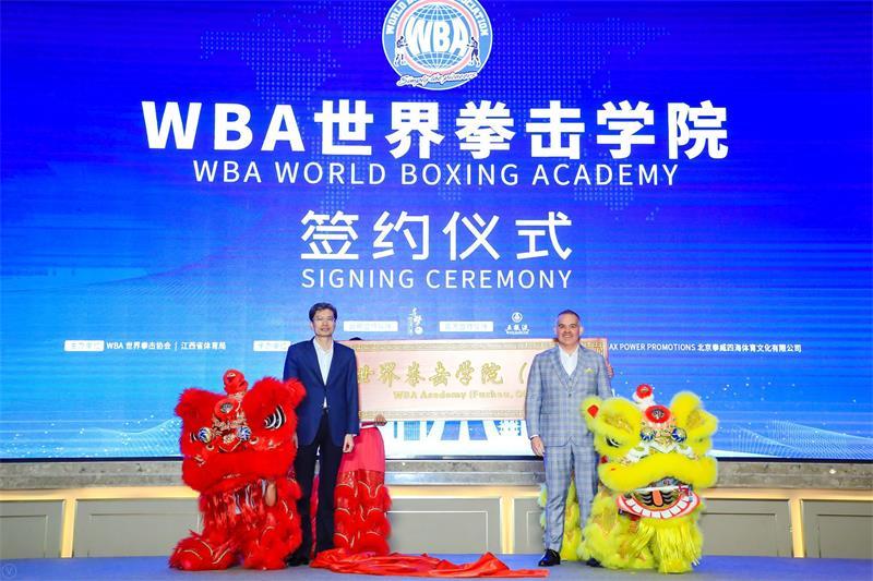 第98届WBA全球年会今日开幕,WBA世界拳击学院将落地抚州