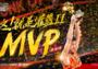 《这!就是灌篮》第二季收官,朱松玮当选MVP