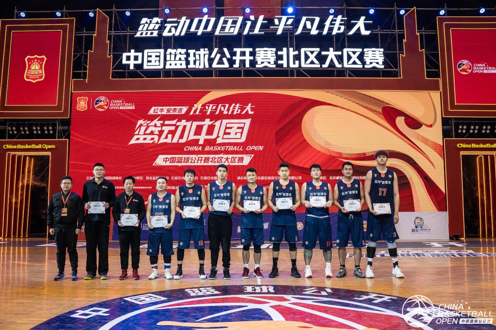 2019中国篮球公开赛北区大区赛落幕,大庆力克吉林夺冠