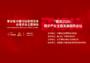 跑进2020!跑步产业趋势论坛率先启动1月3日厦门见 | 懒熊FutureDay
