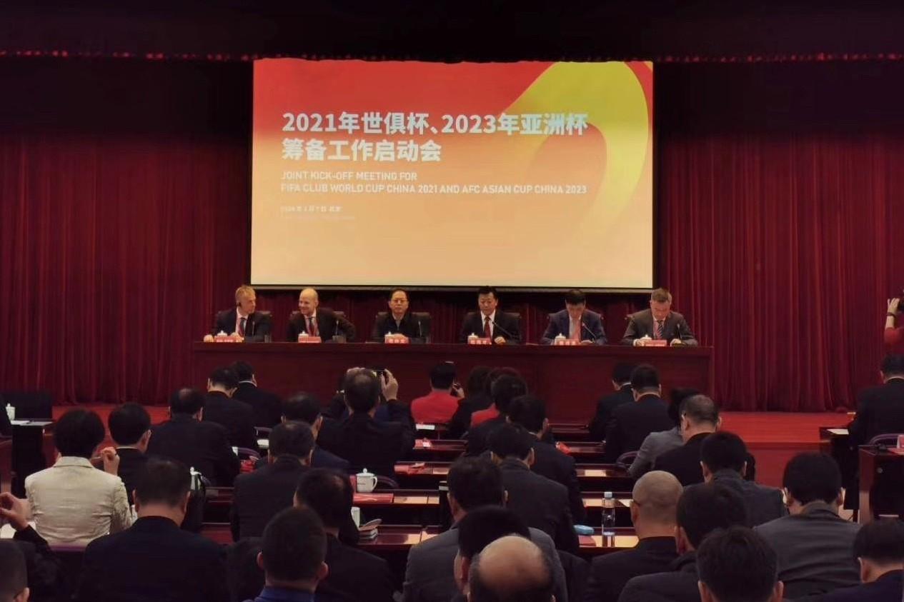 2021世俱杯和2023亚洲杯开幕式举办城市敲定,分别为上海和北京