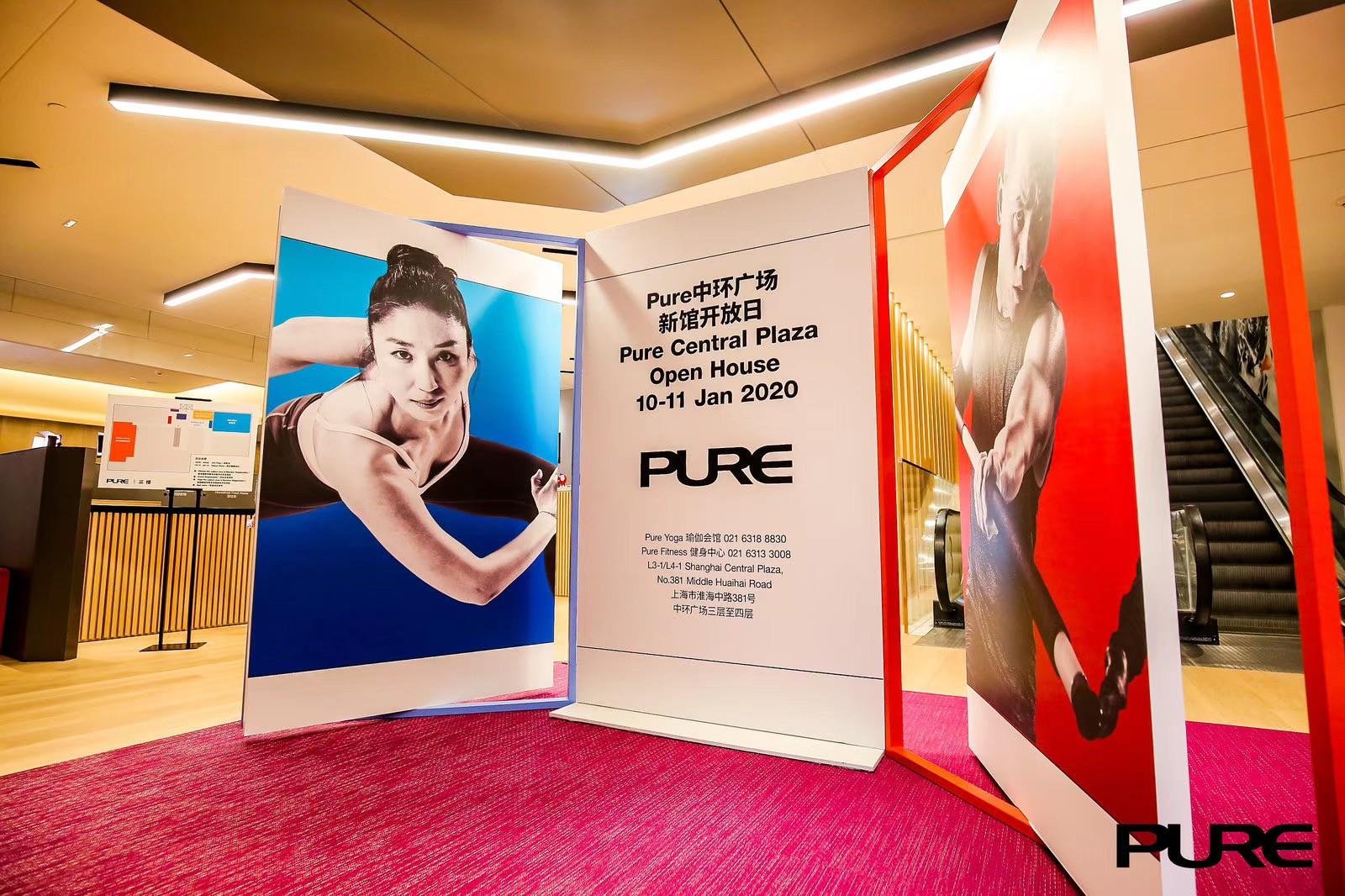 PURE中环广场新馆开业,打通瑜伽馆和健身房