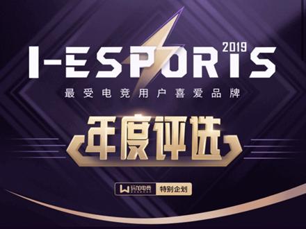 2019I-ESPORTS评选最终获奖名单公布,4AM_We1less为年度最受欢迎电竞选手