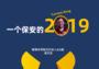 富哥专栏:一个保安的2019 | 懒熊体育年会分享