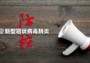 蚌埠通报一起聚集性感染案例,杭州绿城球员在参赛时感染新冠肺炎