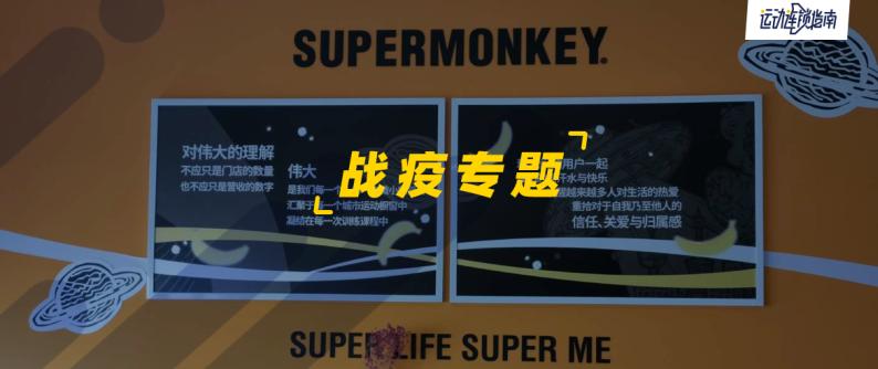超级猩猩跳跳:面对疫情,我们做了什么