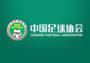 足协成立联赛准入工作组,彻查各级别俱乐部财务乱象