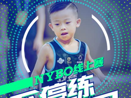 NYBO推出线上赛,五期赛事累计参与人数达数千人次