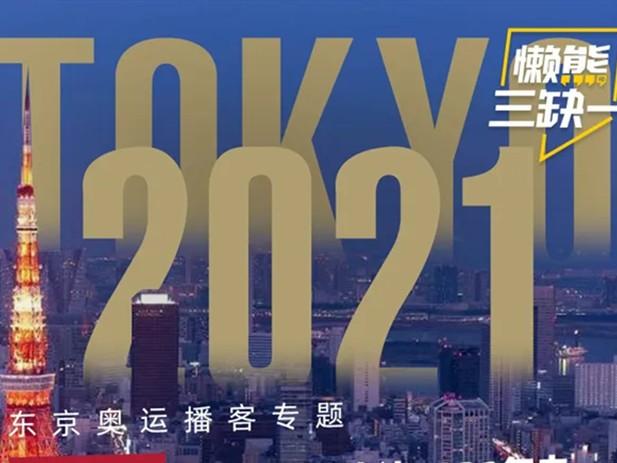 东京奥运定档明年7月23日-8月8日,四段对话帮你了解前因后果(附福利BGM)