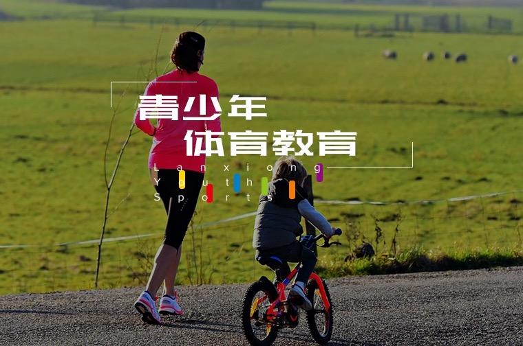 青少年体育教育周报 | 杭州可复课但家长不许进入;英士博千万级融资;多地取消特长生招生