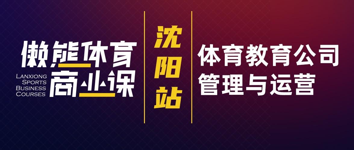 体育教育公司管理与运营——沈阳站