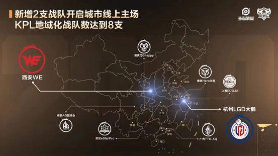 LGD大鹅、WE将加入KPL地域化战队,分别落户杭州和西安