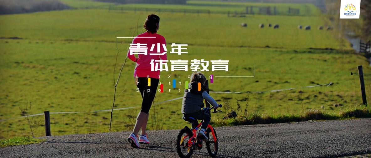 青少年体育教育周报 | 两会体育相关提案;广州幼儿园开园时间确定