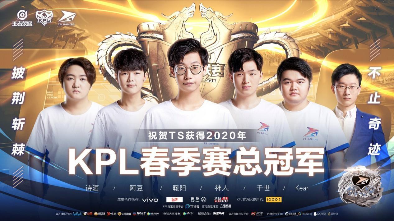 KPL春季赛总决赛上海空场举行,TS击败成都AG超玩会获总冠军
