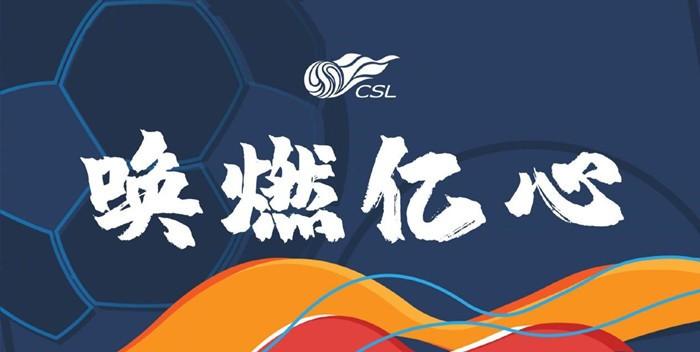 中超联赛将于7月25日开赛,PP体育全程直播160场赛事