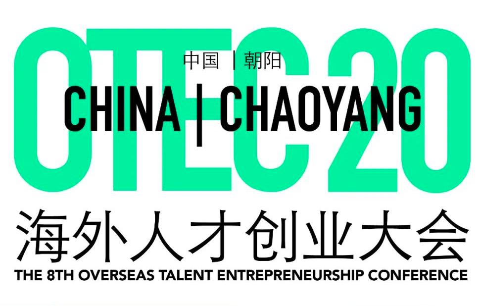 2020OTEC全球创业赛报名通道开通 | 你关心的流程tips都在这里