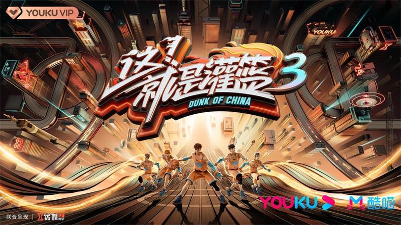 《这!就是灌篮》第三季10月上线,周琦、王仕鹏将各自带队出战