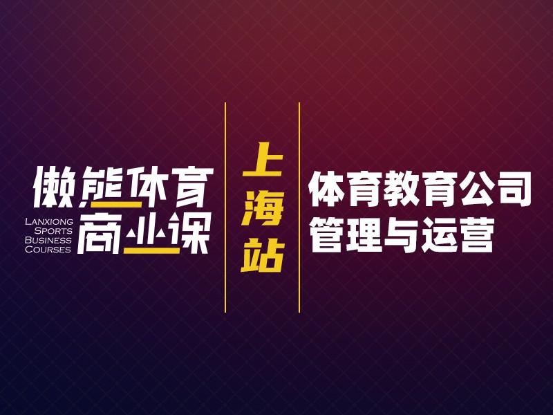 【上海站】危机后,体育教育公司管理运营如何提效增收?