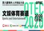 10大优秀创业项目脱颖而出,OTEC文娱体育创业大赛预赛结束