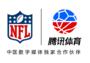 腾讯体育与NFL联合推出会员服务,国内首次运营NFL全场次直播
