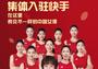 郎平及多名现役国手入驻快手,后者还与女排全国锦标赛达成独家合作