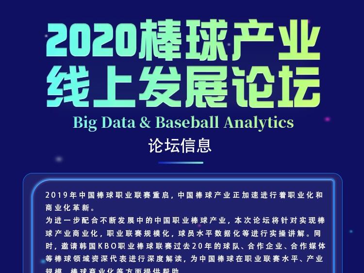 """2020棒球产业线上发展论坛开幕,主题为""""中韩棒球,赋新未来"""""""