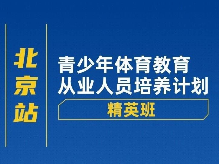 北京开课!体育教育公司抓绩效,管理运营的必备知识