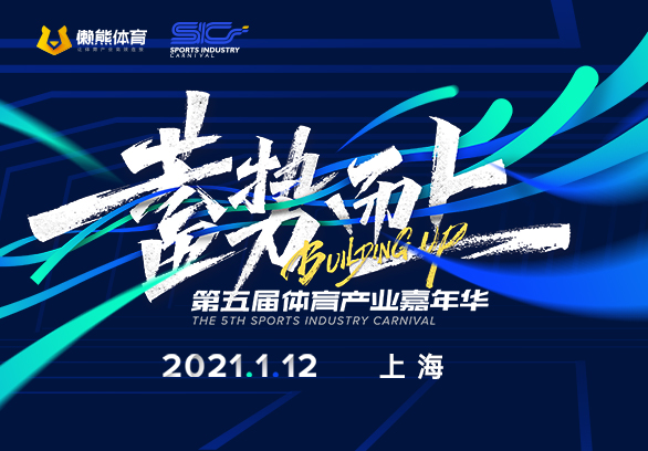 上海,1月12日,体育产业嘉年华回来了