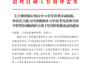 北京朝阳区发布通知:培训机构全面停课排查,复课时间待定