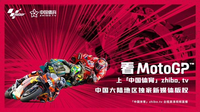 「中国体育」zhibo.tv获MotoGP™大陆地区独家新媒体版权,合同期为五年