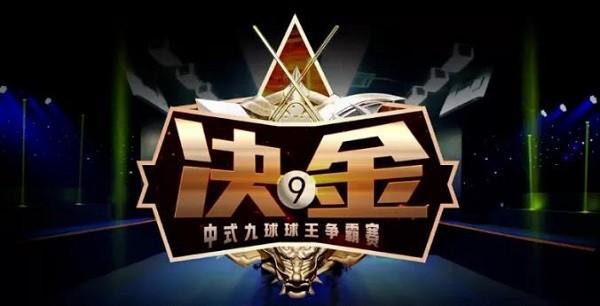 第三季决金中式九球争霸赛4月开启,冠军奖金50万