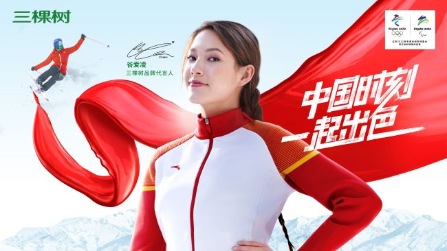 精准发力奥运营销,全优冠军谷爱凌加入三棵树冬奥梦之队