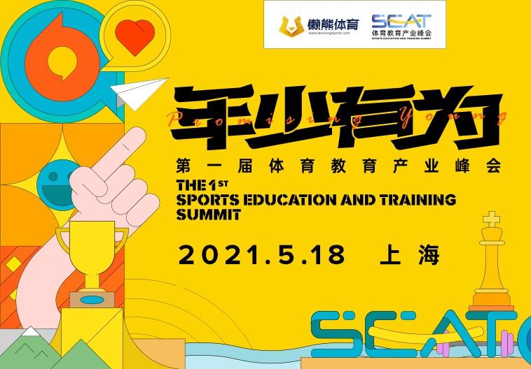 3天活动,12大主题,首届体育教育产业峰会议题和课程来了 | SEAT