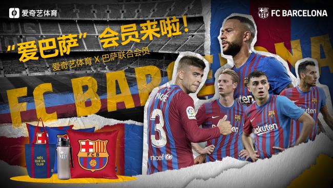 爱奇艺体育携手巴塞罗那足球俱乐部,联合推出官方认证会员产品