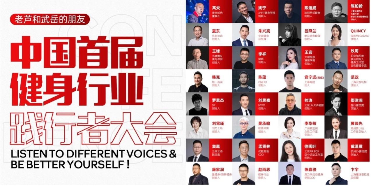30位一线操盘手,《老芦和武岳的朋友》暨中国健身行业首届践行者大会11月落户上海