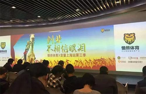 从懒熊体育完成Pre-A投资看中国体育新型服务业机遇