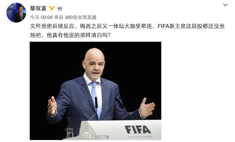 泄露文件波及国际足联,扳倒布拉特的道德委员被迫辞职,新主席也出现在了名单上